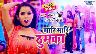 #VIDEO | मारी मारी ठुमका | #Ajay Singh, Anjali Urwashi का सबसे हिट गाना | 2021 Bhojpuri Song