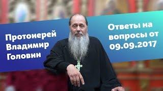 Протоиерей Владимир Головин. Ответы на вопросы от 09.09.2017.