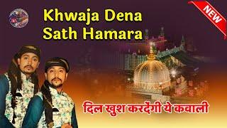 Download Khawaja Dena Sath Humara, Hum Tere Bhikari, Ya Khawaja Haq Moin Ya Moin, official Video Mp3