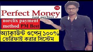 كيفية إنشاء حساب Perfect Money Z البنغالية التعليمي-norclix part4। norclix أفضل الدفع PM
