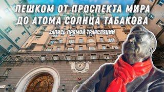 Вечерняя прогулка от Проспекта Мира до Атома Солнца Олега Табакова и Сухаревки - стрим