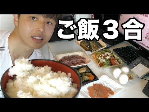 【3ヶ月ぶりの白米】ご飯3合と好きなおかずで大食い!!サーモン・ローストビーフ・卵かけご飯