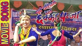 Purba Pashchim Rail    CHHAKKA PANJA   छक्का पन्जा    Best Stage Dance Ever    Gulmi
