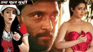 Hum Hain Champions - Dubbed Hindi Movies 2016 Full Movie HD l Ali ,Charmi Kaur