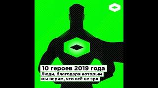 10 героев 2019 года. Люди, благодаря которым мы верим, что все не зря