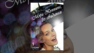 Мэри Поппинс, до свидания. Серия 1
