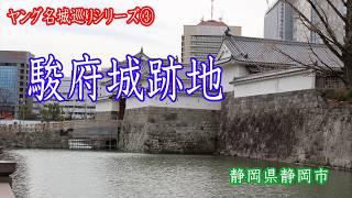 【ヤング名城巡り】シリーズ#3 駿府城跡地