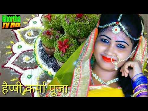 एक मुठा कुरथी।।New Khortha Superhit Karma Song 2017 (Subhash Raj)