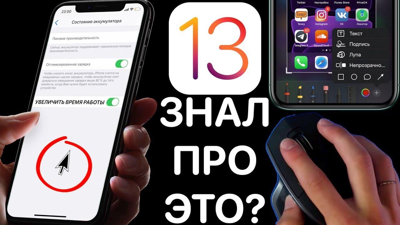 29 СКРЫТЫХ ФУНКЦИЙ iPhone, О КОТОРЫХ НУЖНО ЗНАТЬ
