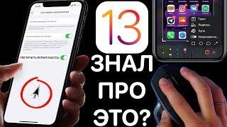 29 СКРЫТЫХ ФУНКЦИЙ IPhone, О КОТОРЫХ НУЖНО ЗНАТЬ. Обзор Приложений для Apple Iphone