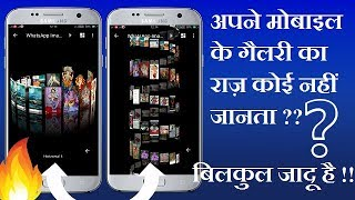 How to change the look of Gallery || Amazing Trick || Latest tricks