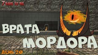7 Days to Die (14 alpha) ► Врата Мордора