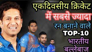 Top 10 run scorers for India in ODIs (June-2020) (हिंदी)