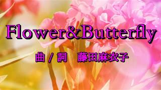 【♪カラオケ】Flowers&Butterfly(short ver.)|藤田麻衣子