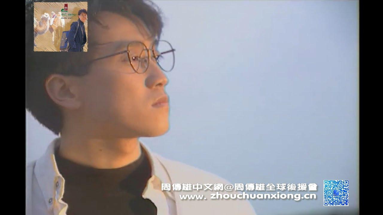 周傳雄 小剛《陪著我一直到世界的盡頭》高清MV