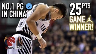 郭艾伦 (Guo Ailun) 25 Pts Full Highlights vs 山西 (21.01.18) Game Winner!!