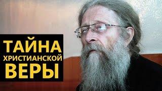 Тайна христианской веры. Протоиерей Геннадий Фаст
