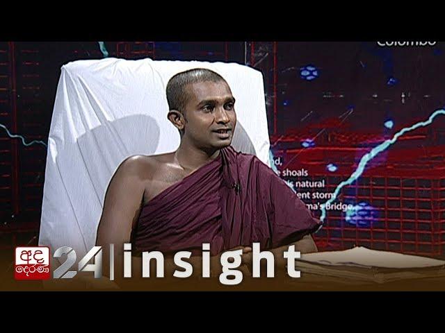 INSIGHT | EP 149 : Jinarathana Thero (කැඳවුම්කරු - අන්තර් විශ්ව විද්යාල ශිෂ්ය බලමණ්ඩලය)