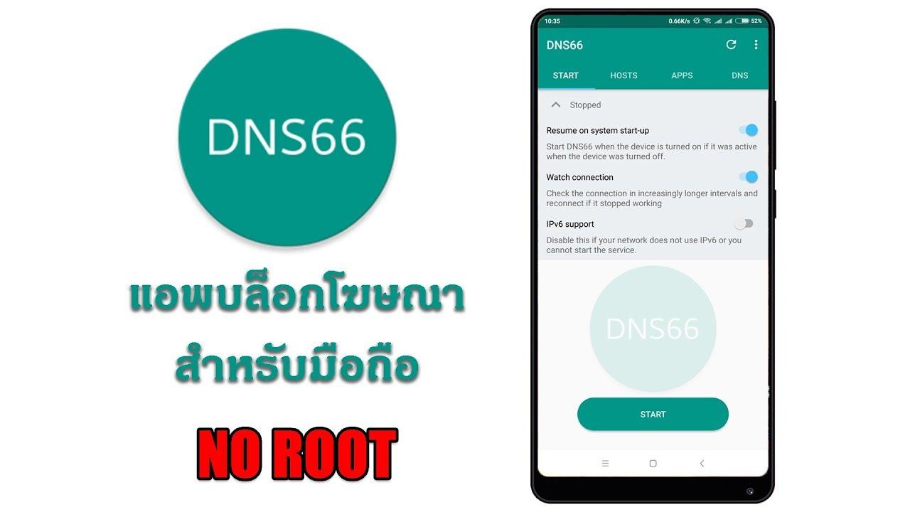 รีวิวแอพ DNS66 แอพบล็อกโฆษณาสำหรับมือถือ (Android No root)