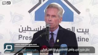 مصر العربية | إطلاق مشروع لتدريب وتشغيل الفلسطينيين في غزة بتمويل أمريكي