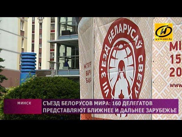 Съезд белорусов мира в Минске