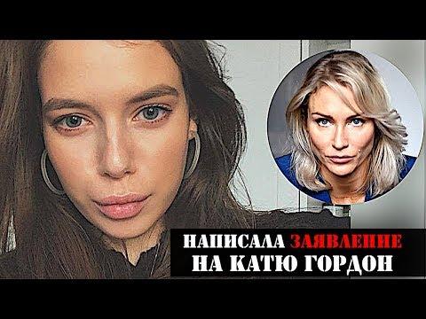 Экс-жена хоккеиста Зайцева написала заявление на Катю Гордон
