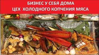 видео Технология производства мяса птицы: бизнес-план
