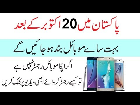 PTA new policy for Pakistani mobile phone on 20 October 2018
