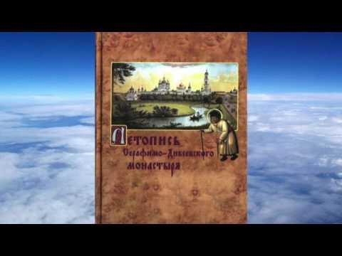 Серафимо Дивеевский монастырь фото и описание