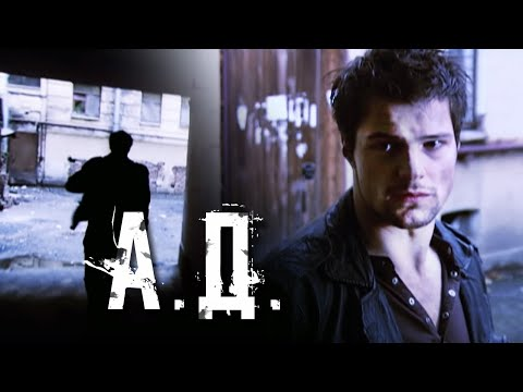 А.Д - Серия 2 / Триллер (2009)