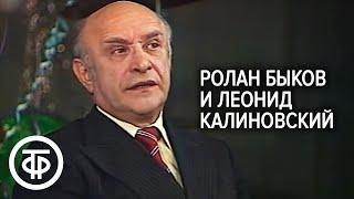 Четвертый гриб во втором составе. Ролан Быков и Леонид Калиновский. Театральные встречи (1980)