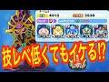 【妖怪ウォッチぷにぷに】クロノオーメンのスコアアタック!!低レベルで5000位狙う!!!Yo-kai Watch 396