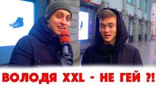 Сколько стоит шмот? Володя XXL не гей?! Алексей Пивоваров! Редакция! Сергей Ашихмин! ЦУМ! Hudak!