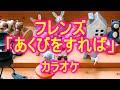 【カラオケ】フレンズ「あくびをすれば」