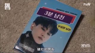 SNL_슈퍼주니어(Super Junior)_三分鐘男友_健壯的男友_銀赫(은혁,EunHyuk)_中字