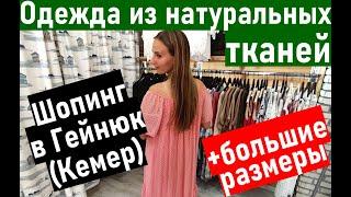 ТУРЦИЯ Одежда из натуральных тканей Гейнюк КЕМЕР Гейнюк шопинг турция 2021 Гёйнюк шопинг кемер
