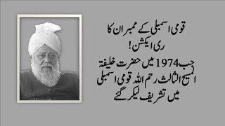 What Was The Reaction Of Pak Assembly Members when Hazrat Mirza Nasir( ra)Ahmad entered the hall