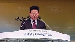 예장합동 중부협 영성회복 특별기도회 한국교회 통합, 생…
