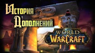 История Дополнений — World of Warcraft: Classic #2