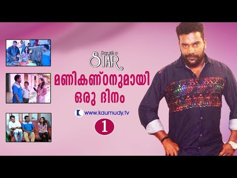 A Day With Actor Manikandan Achari   Day With A Star   Part 01   Kaumudy TV