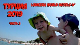 Первое путешествие сына на море! Часть 3 // Турция, Lonicera World Hotels 4*