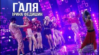 """Ірина Федишин -  Галя (LIVE сольний концерт """"Білі троянди )"""