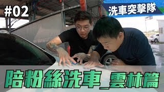 「陪粉絲洗車」雲林篇.#02〈寶傑洗車〉洗車突擊隊