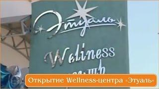 ✰ Этуаль - Открытие салона красоты в Энгельсе(Торжественное открытие Wellness-центра Этуаль 7 июля 2006 года. Поздравления наших друзей, официальных лиц Энгель..., 2015-01-24T08:17:37.000Z)
