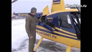 Дмитрий Ракитский Осмотр Вертолета Robinson R-44 Перед Вылетом Фрагмент Передачи Твой Вертолет
