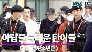 BTS ( 방탄소년단), 아랍을 불태운 탄이들 - RNX tv
