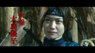 映画『真田十勇士』ロングフッテージ映像 2016/9/22(祝・木)全国ロー...