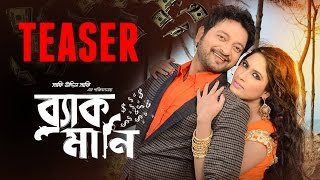 Black Money (2015) | Bengali Movie | 1st Official Teaser | Symon | Moushumi Hamid | Keya
