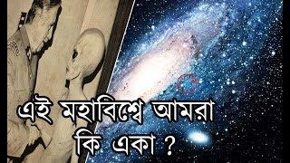 UFO দেখার ৫ টি সত্য ঘটনা | 5 Most MYSTERIOUS UFO Sightings EVER
