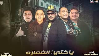 مهرجان هيا اللي في قلبي ( ياختي علي الغمازه ) بت ياشكولاته - ابو ليله و مودى امين و بيدو النجم
